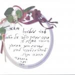 מכתב תודה לדר ממלידר